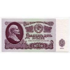 Банкнота 25 рублей 1961 года. СССР. UNC
