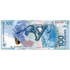 100 рублей СОЧИ 2014 серия Аа номер 2222022