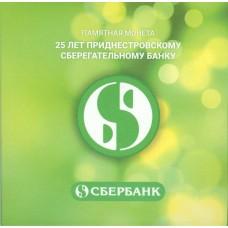25 лет Приднестровскому Сберегательному банку. 25 рубль 2017 года. Приднестровье. В буклете  (UNC)