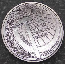 100 лет Великой Октябрьской социалистической революции.  3 рубля 2017 год. Приднестровье (UNC)