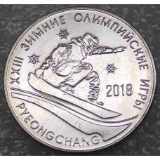 ХХIII Зимние Олимпийские игры в Южной Корее. 1 рубль 2017 года. Приднестровье  (UNC)
