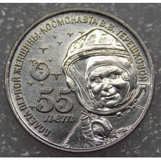 55 лет полета первой  женщины-космонавта В.В. Терешковой. 1 рубль 2018 года. Приднестровье  (UNC)