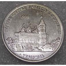 Церковь Покрова Пресвятой Богородицы г. Тирасполь. 1 рубль 2018 года. Приднестровье (UNC)