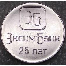 25 лет ОАО «Эксимбанк. 1 рубль 2018 года. Приднестровье  (UNC)