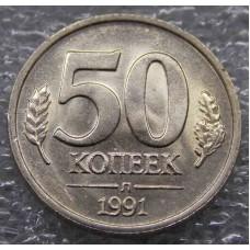 50 копеек 1991 год Л (ГКЧП). Из банковского мешка