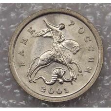 1 копейка 2001 год СПМД (UNC)