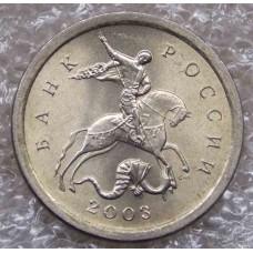 1 копейка 2003 год СПМД (UNC)