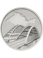Памятная монета 5 рублей 2019 года. Крымский мост