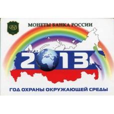 Набор  монет регулярного чекана 2013 года СПМД в альбоме (UNC)