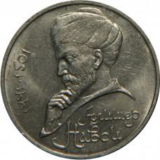 Алишера Навои. 1 рубль 1991 года (VF)