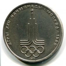 Эмблема Олимпийских Игр. 1 рубль 1977 года (VF)