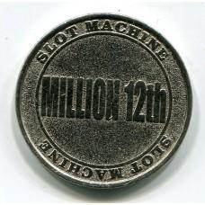 Жетон для игровых автоматов. MILLION 12Th - MILLION leisure system. (Из обращения)