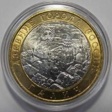 Галич. 10 рублей 2009 года. ММД