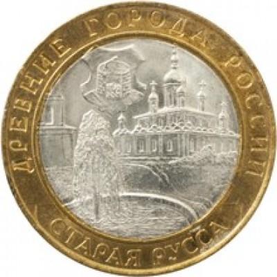 Старая Русса. 10 рублей 2002 года. СПМД (Из оборота)