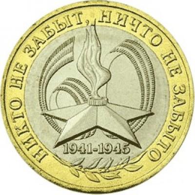 60-я годовщина Победы в ВОВ 1941-1945 гг. 10 рублей 2005 года. СПМД (из оборота)