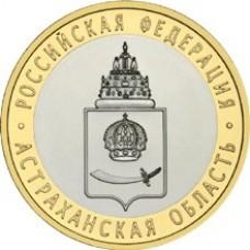 Астраханская область. 10 рублей 2008 года. СПМД