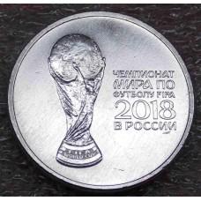 Чемпионат мира по футболу FIFA 2018 в России. 25 рублей 2018 год (UNC)