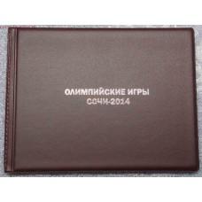 """Монетник """"Олимпийский игры Сочи- 2014 года"""""""