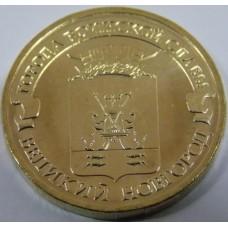 Великий Новгород. 10 рублей 2012 года. СПМД (UNC)