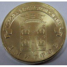 Дмитров. 10 рублей 2012 года. СПМД (UNC)