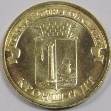 Кронштадт. 10 рублей 2013 года. СПМД (UNC)
