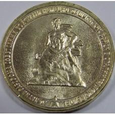 Сталинградская битва. 10 рублей 2013 года. ММД (UNC)