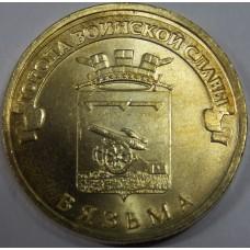 Вязьма. 10 рублей 2013 года. СПМД (UNC)