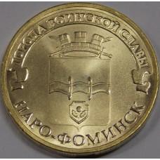 Наро-Фоминск. 10 рублей 2013 года. СПМД (UNC)