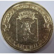 Архангельск. 10 рублей 2013 года. СПМД (UNC)